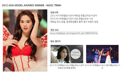 Trên trang web của Asia Model Festival không có danh mục nữ hoàng bikini, thông tin Ngọc Trinh chỉ là khách mời.