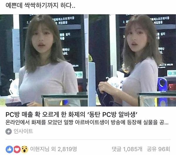Trước khi xuất hiện trên truyền hình, Jang Hyun Seo gây sốt trên các diễn đàn mạng xứ kim chi qua những bức ảnh chụp lén.
