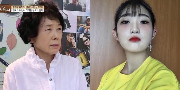 Choi Joon Hee và bà ngoại