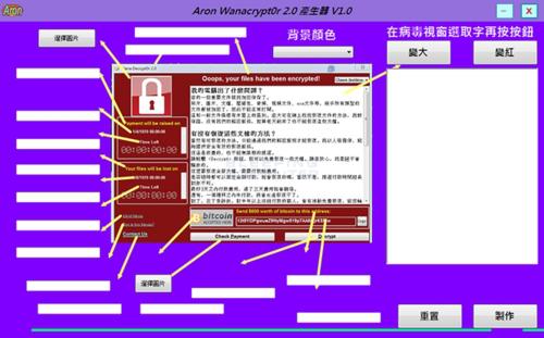 Generator v1.0 về cơ bản giúp tạo ra màn hình khóa tùy biến phong cách WannaCry.
