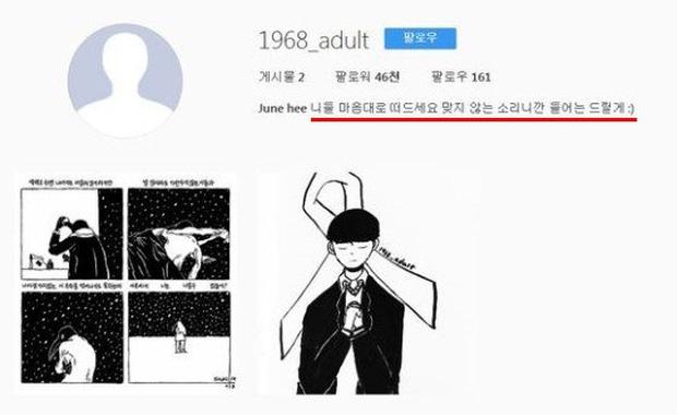 Hiện tại, Choi Joon Hee đã xóa dòng chữ này.