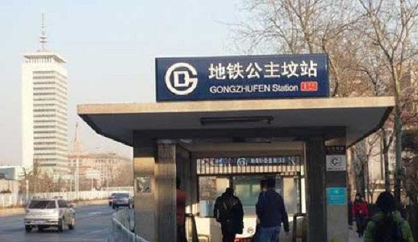 ... nay đã biến thành trạm tàu điện ngầm.