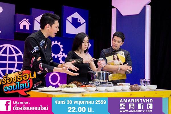 Không chỉ xuất hiện trên các bản tin truyền hình Thái Lan, Rot Jib còn làm khách mời, thể hiện tài nấu ăn trên show truyền hình.