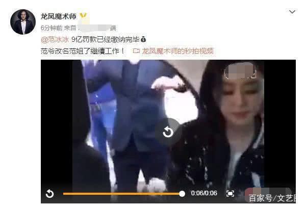 Một người bạn của Phạm Băng Băng tiết lộ nữ diễn viên đã nộp đủ tiền thuế