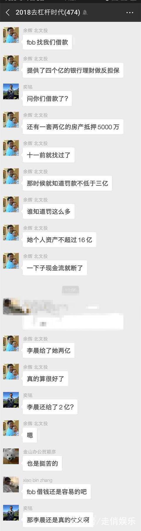 Một đoạn hội thoại tiết lộ Lý Thần đã đưa 200 triệu NDT để giúp đỡ Phạm Băng Băng. Ngoài ra người nhắn tin cũng cho biết Phạm Băng Băng có tìm đến anh để vay tiền. Thời điểm trước đó, Phạm Băng Băng chỉ cho rằng mình sẽ bị phạt 300 triệu, không ngờ con số lại vọt lên 900 triệu