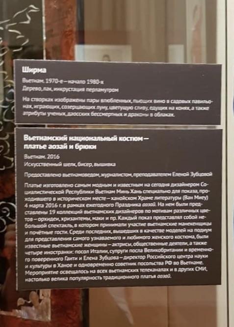 Bản giới thiệu chiếc áo dài bằng tiếng Nga