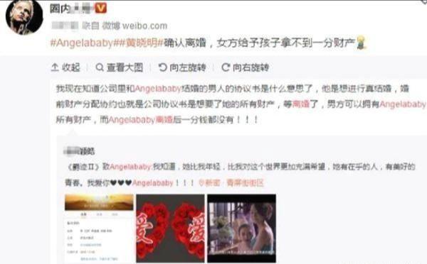 Thông tin từ phía Trác Vỹ và blogger cho hay Huỳnh Hiểu Minh - Angela Baby ly hôn