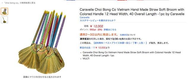Chổi chít bị thổi giá lên rất cao, trong khi đó, một chiếc chổi tương tự tại Nhật chỉ có giá 100 yên