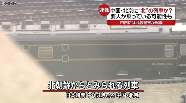 Chuyến tàu đặc biệt nghi chở ông Kim Jong-un bất ngờ thăm Trung Quốc