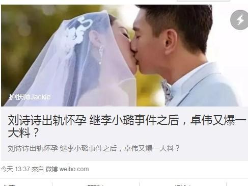 Ngô Kỳ Long quyết định ly hôn vì Lưu Thi Thi ngoại tình dẫn đến có thai với người khác?