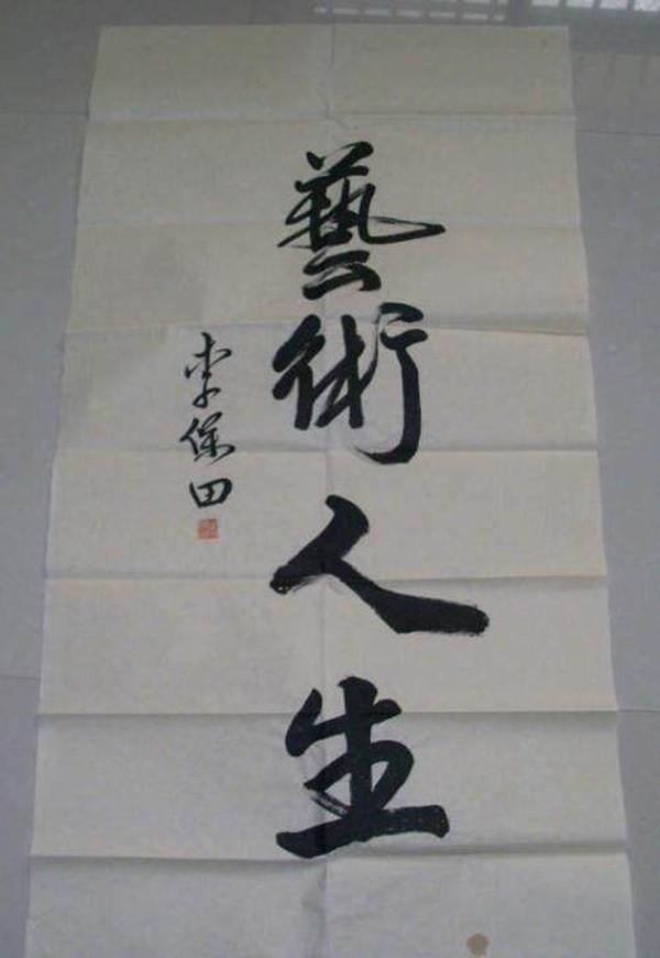 Tác phẩm thư pháp của Lý Bảo Điền.