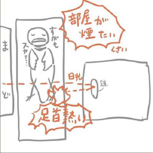 Tarako đăng tải kèm hình ảnh miêu tả lại vụ cháy của mình do ánh nắng từ cửa sổ phản chiếu vào gương chỉ vì không kéo rèm khi ngủ.