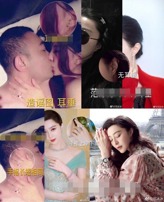 Công ty của Phạm Băng Băng chỉ ra những điểm khác biệt ở vùng tai và nhẫn trong tấm ảnh gây tranh cãi.