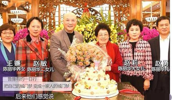 Gia đình của Trì Trọng Thụy bên các con của bà Trần Lệ Hoa. Họ không có con chung.