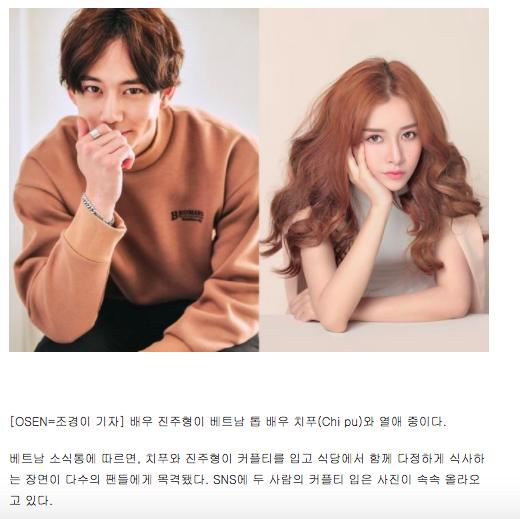 Tờ Osen đưa tin độc quyền về chuyện tình cảm của Chi Pu và nam diễn viên Hàn điển trai