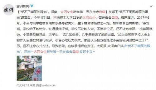 Sự việc được đưa tin trên các trang mạng lớn của Trung Quốc. Ảnh: Weibo.