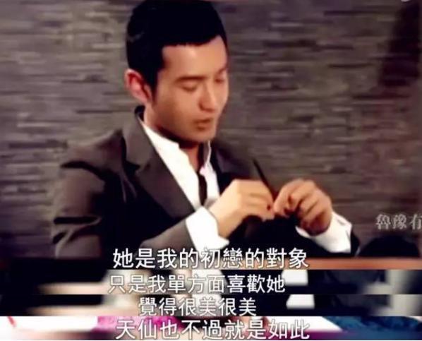 Huỳnh Hiểu Minh: Triệu Vy là mối tình đầu của tôi, tôi là đơn phương thích cô ấy, cảm thấy cô ấy rất đẹp, giống như cổ tích vậy.