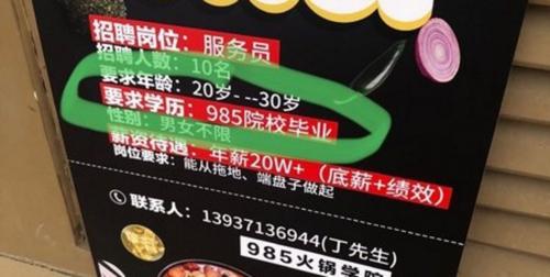 Bảng tin tuyển dụng của nhà hàng đã tạo nên một làn sóng tranh cãi trong dư luận. Ảnh: Shanghaiist.
