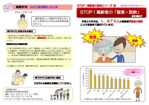 Cách sơ cứu người bị nghẹn. Ảnh: Cảnh sát Phòng cháy, Chữa cháy và Cứu nạn, Cứu hộ Tokyo.