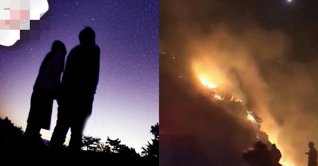 Hành động đáng lên án của cặp tình nhân rủ nhau lên núi gây ra vụ cháy rừng lớn  - Ảnh 1.