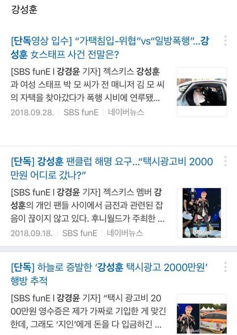 Kang Kyung Yoon còn là người đầu tiên đưa tin về loạt scandal lừa đảo gây chấn động của cựu thành viên Sech Kies - Kang Sung Hoon.