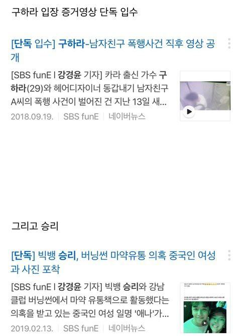 Vụ việc về Goo Hara do SBS đăng tải.