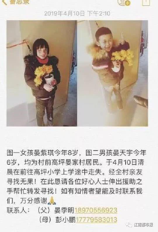 Bố của hai bé là anh An nhờ người đăng tin trên Weibo, mong cộng đồng mạng có thể giúp đỡ tìm ra manh mối của hai con.
