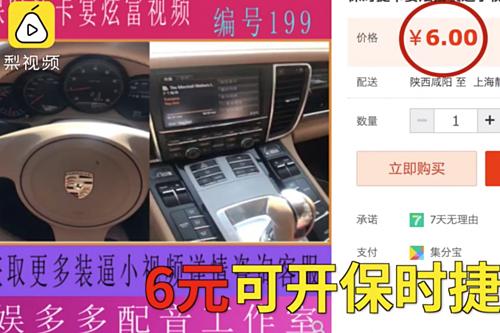 Một video bên trong chiếc xe sang được bán với giá 6 nhân dân tệ. Ảnh:Pear Video