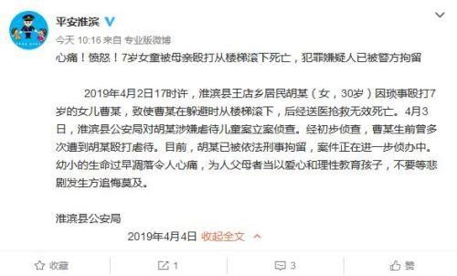 Weibo chính thức của công an Hoài Tân đăng tải sự việc