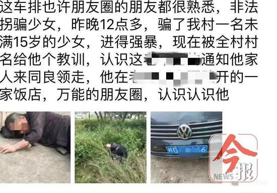 Vụ việc đang được lan truyền rộng rãi trên mạng Weibo
