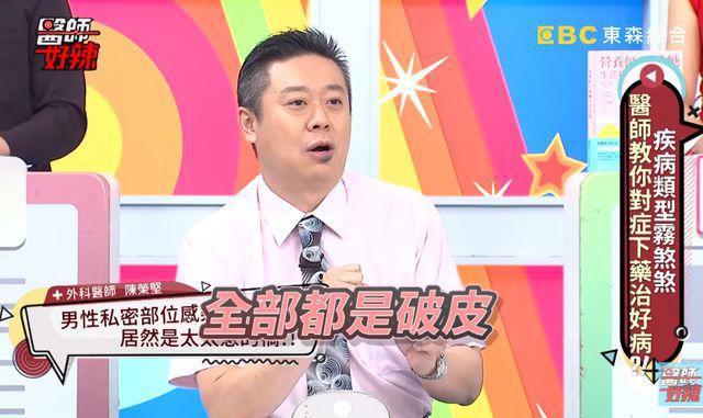 Bác sĩ Trần Vinh Kiên cho biêt, bệnh nhân bị nhiễm nấm từ vợ trong khi quan hệ