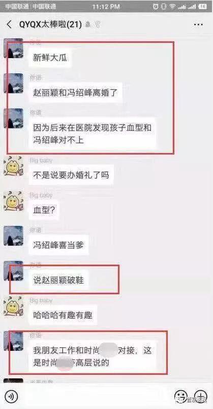 Hình ảnh lan truyền trên mạng xã hội về tin đồn cặp đôi Triệu Lệ Dĩnh - Phùng Thiệu Phong đã ly hôn vì lý do gây sốc