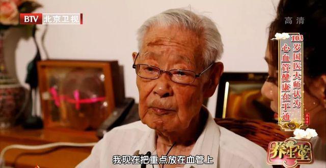 """Bác sĩ 103 tuổi tiết lộ bí quyết sống thọ nhờ """"một loại trà, một loại quả, một loại rau""""  - Ảnh 1."""