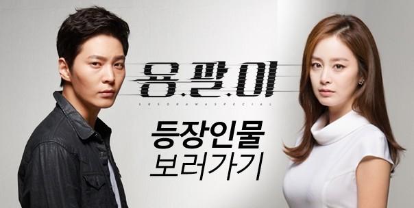 Kim Tae Hee và Joo Won trong poster Yong Pal.