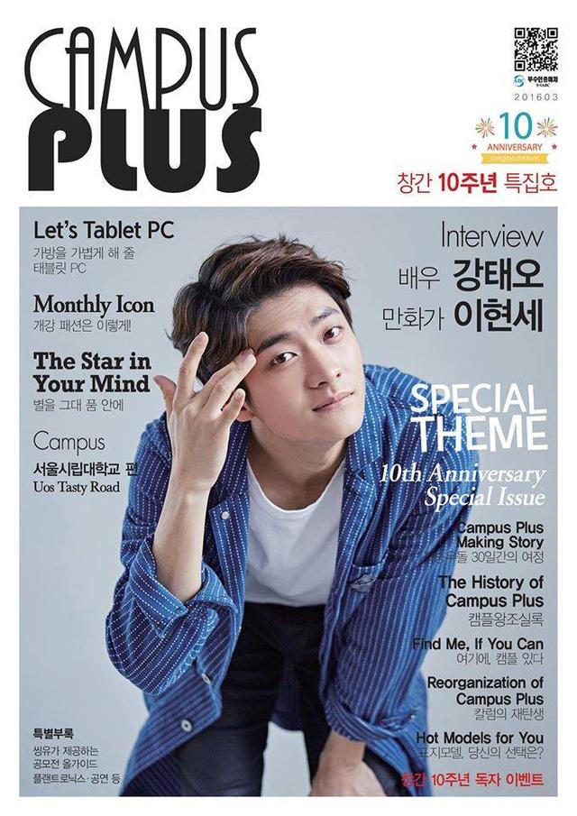 Xuất hiện trên tạp chí Campus Plus trong số tháng 3, Kang Tae Oh - anh chàng Junsu quậy phá trong Tuổi thanh xuân hẳn sẽ khiến nhiều người bất ngờ vì vẻ ngoài khác lạ