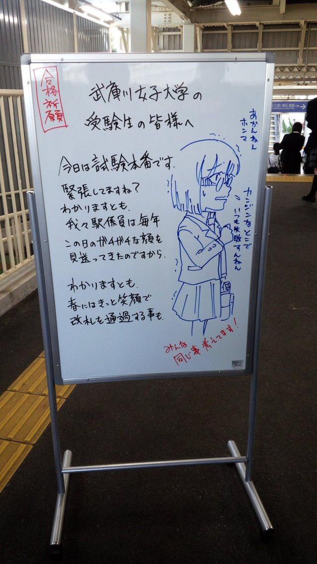 Những lời động viên chân thành của nhà ga Naruo dành cho các sĩ tử thi đại học