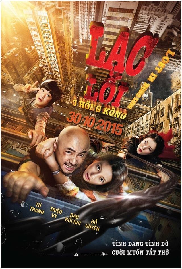 Năm 2015, bộ phim Lạc lối ở Hong Kong anh đóng cùng Triệu Vy cũng thu được doanh thu khủng.