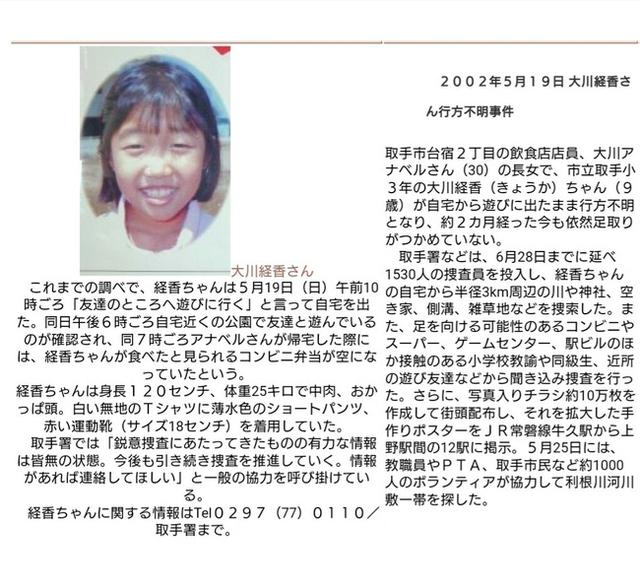 Thông tin về vụ bé gái Philippines mất tích vào năm 2002.