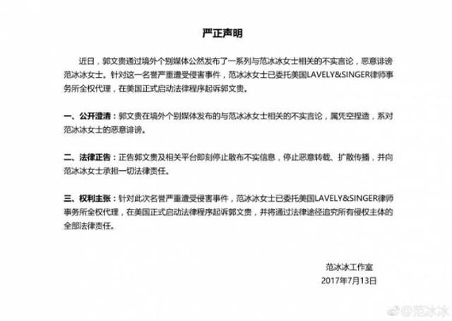 Văn bản công ty quản lý của Băng Băng gửi đến báo chí.