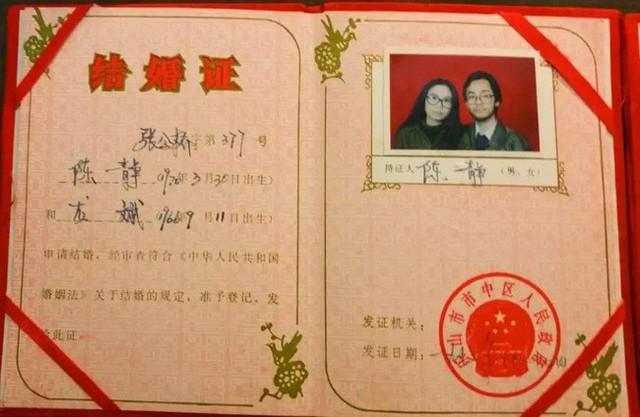 Giấy đăng ký kết hôn của hai vợ chồng.