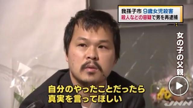 Bố Nhật Linh hiện tại đang cố gắng đi khắp các nhà ga ở Nhật để xin chữ ký đòi công bằng cho con gái.
