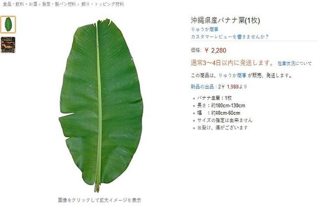 Hình ảnh những chiếc lá chuối được rao bán với giá 2280 yên Nhật tương đương gần 500 nghìn đồng trên một trang mạng bán hàng Nhật Bản đang được lan truyền với tốc độ chóng mặt.
