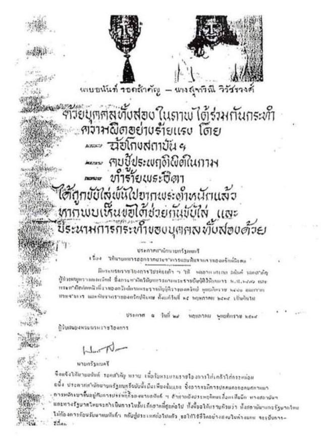 Không chỉ ruồng rẫy ái phi, Quốc vương Thái Lan còn thẳng tay trị vợ cũ ngoại tình: Dán cáo thị, trục xuất và từ mặt 4 con trai - Ảnh 3.