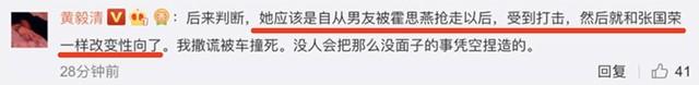 Netizen cho rằng người được nói đến ở đây chính là vợ cũ của Huỳnh Nghị Thanh - Huỳnh Dịch.