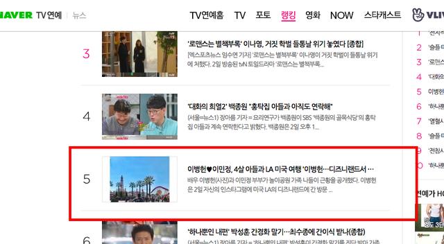Tin tức về vợ chồng Lee Byung Hun - Lee Min Jung lên top 5 tin hot nhất Naver suốt đêm qua đến sáng nay