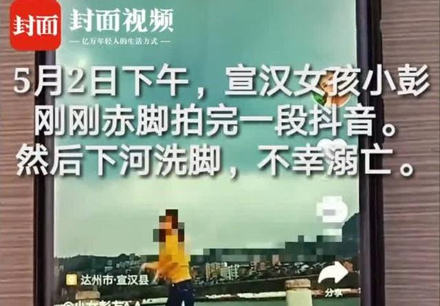 Cô giáo họ Bành vừa hoàn thành một đoạn clip trên cầu và không may lại bị chết đuối khi xuống cầu rửa chân.
