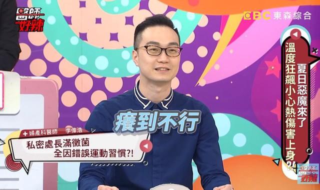 Bác sĩ Li Weihao.