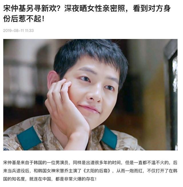 Báo Trung đưa tin Song Joong Ki nửa đêm chia sẻ ảnh thân mật với một cô gái trẻ, công khai có tình mới hậu ly hôn? - Ảnh 1.