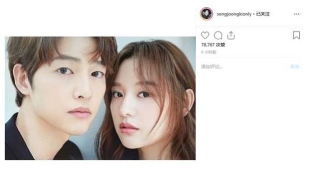 Báo Trung đưa tin Song Joong Ki nửa đêm chia sẻ ảnh thân mật với một cô gái trẻ, công khai có tình mới hậu ly hôn? - Ảnh 2.
