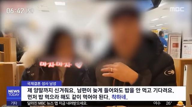 MBC bóc trần thực trạng môi giới phụ nữ Việt lấy chồng Hàn: Yêu cầu có ngoại hình, còn trinh trắng và bị quảng cáo như món hàng - Ảnh 4.